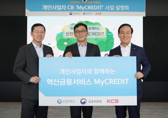 신한카드, 혁신금융 1호 'CB사업' 개시…핀테크사 설명회 개최